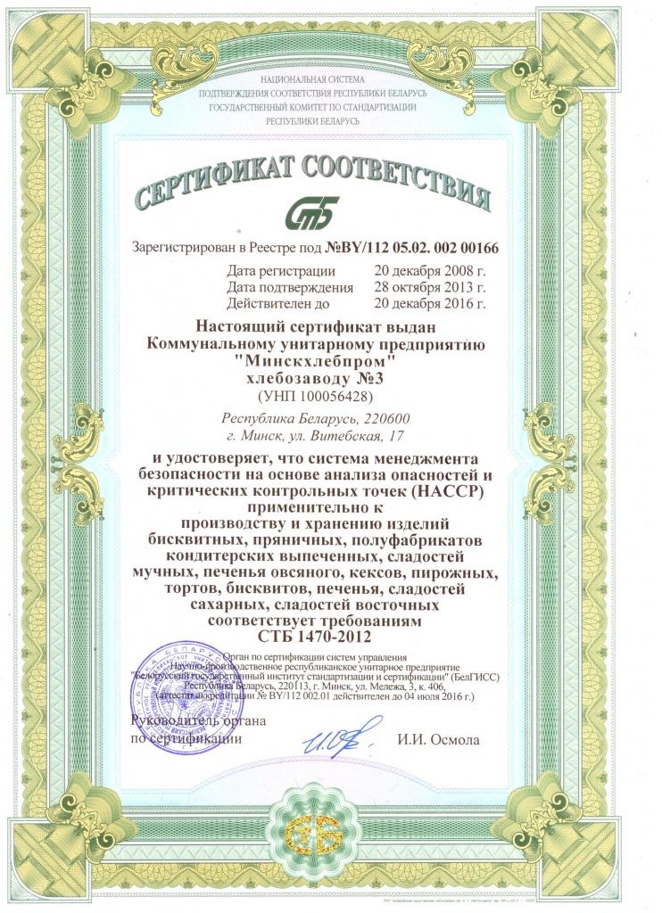 Хлебозавод № в Минске хз 3 jpg хз 3 2 jpg мин3 jpg