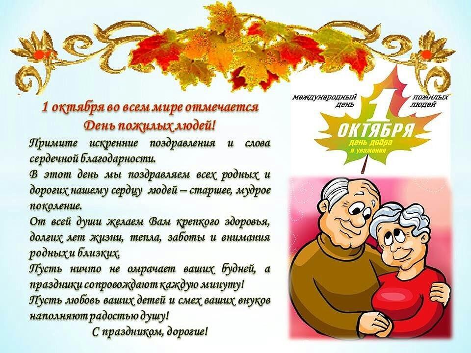 Открытка с днем пожилых людей от детей