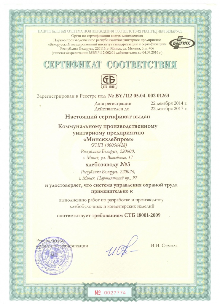 Хлебозавод № в Минске хз 3 jpg хз 3 2 jpg